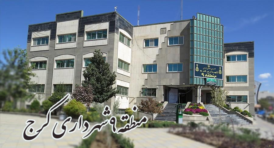 تصویر شماره شهرداری منطقه نه کرج