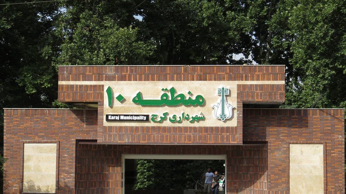 تصویر شماره شهرداری منطقه ده کرج
