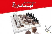 مدرسه شطرنج قهرمانان کرج
