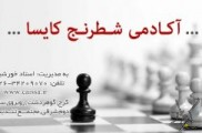 آکادمی شطرنج کایسا کرج