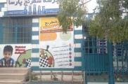 مدرسه شطرنج پارسا کرج