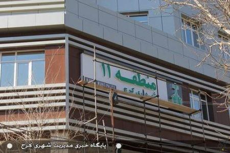 تصویر شماره شهرداری منطقه یازده کرج