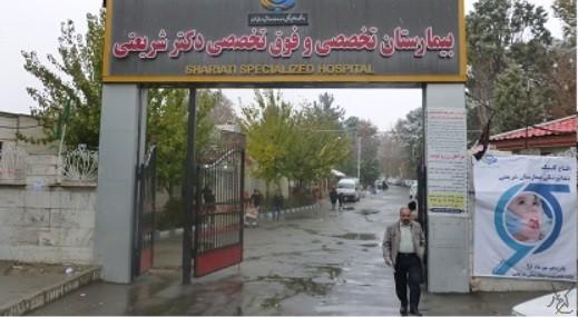 تصویر شماره بیمارستان و زایشگاه علی شریعتی