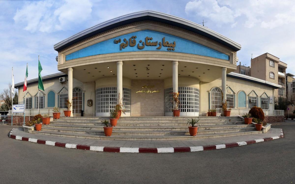 تصویر شماره بیمارستان قائم (عج) کرج