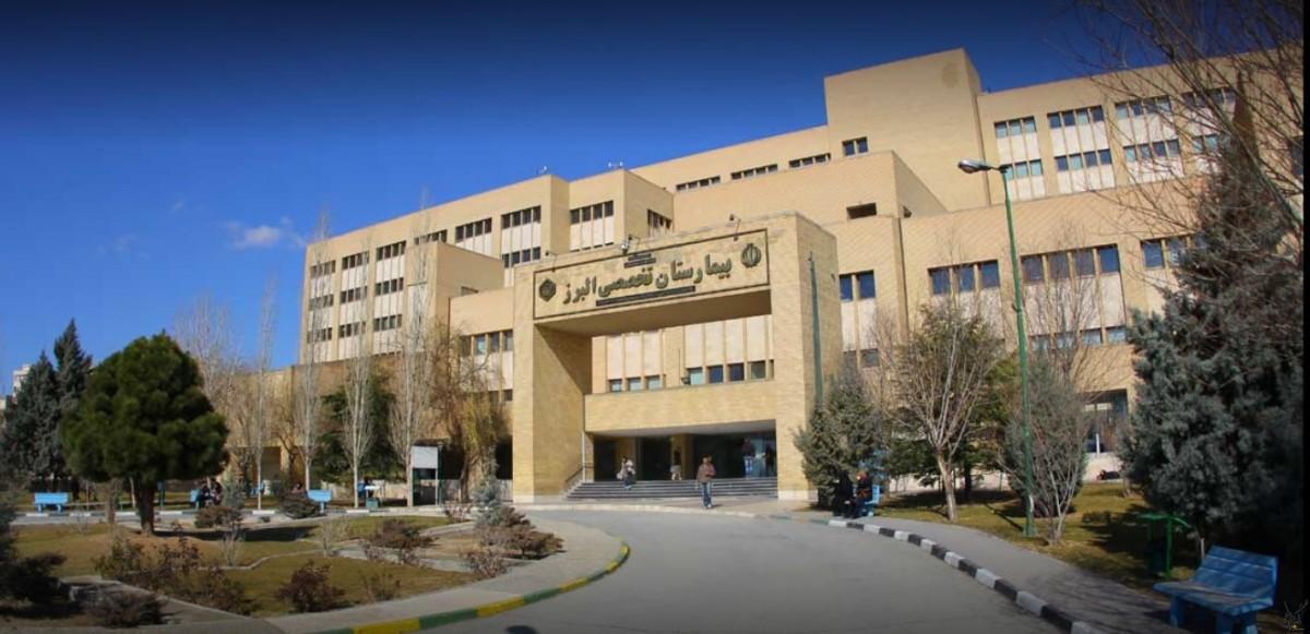 تصویر شماره بیمارستان البرز کرج