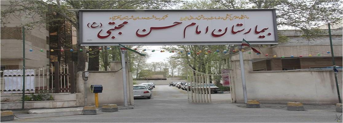 تصویر شماره بیمارستان امام حسن مجتبی (ع) کرج
