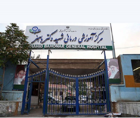 تصویر شماره بیمارستان شهید دکتر باهنر کرج