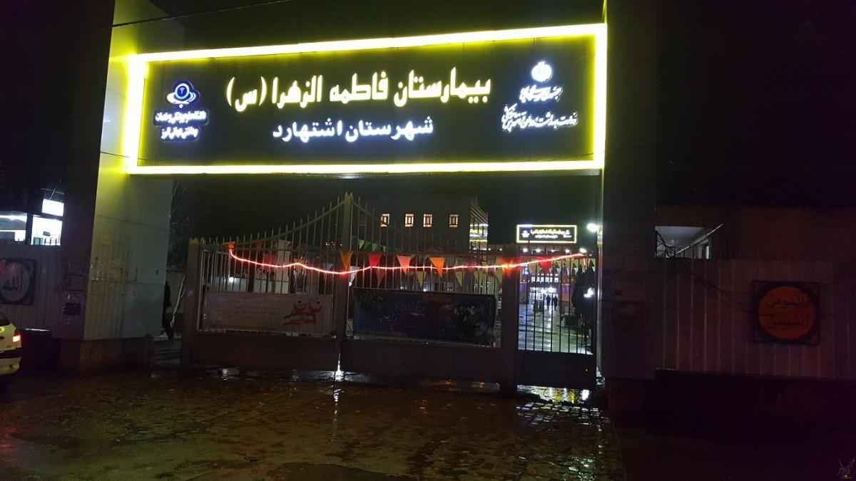 تصویر شماره بیمارستان فاطمه الزهرا(س) اشتهارد