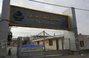 بیمارستان فاطمه الزهرا(س) اشتهارد
