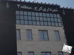 تصویر شماره شهرداری منطقه سه کرج